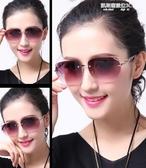 時尚無框切邊鑲鑽墨鏡防紫外線太陽鏡女圓臉網紅款個性眼睛 凱斯盾