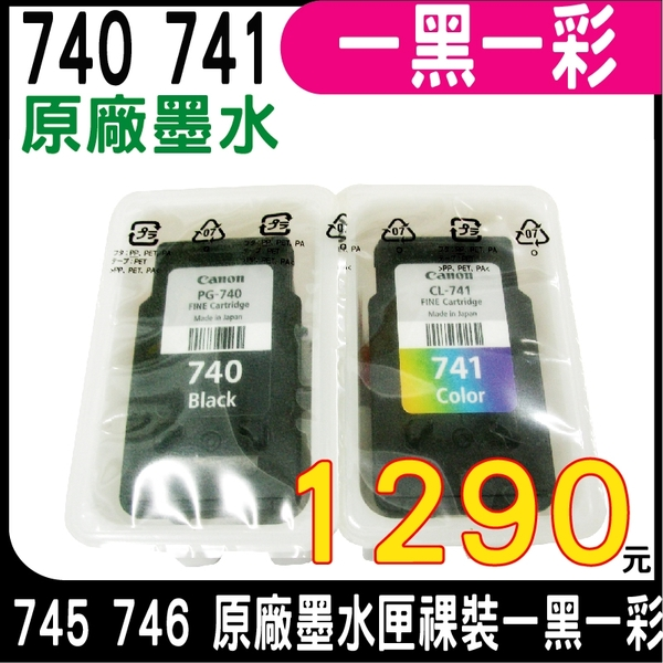CANON PG-740+CL-741 1黑+1彩 不分售 原廠裸裝墨水匣