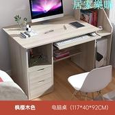 電腦桌 電腦台式桌學生書桌簡約家用租房簡易小桌子臥室辦公學習寫字台【八折搶購】