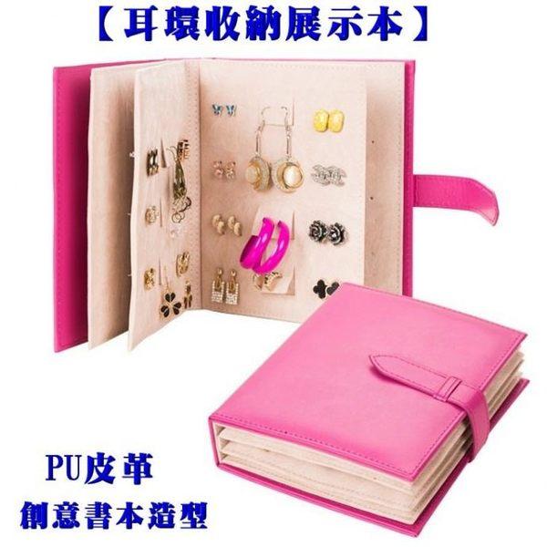 書本造型飾品展示本 耳環飾品展示本 首飾收納本 情人節禮物 生日禮物-艾發現