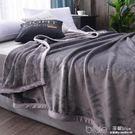 法蘭絨毛毯單人雙人冬季加厚珊瑚絨床單毛巾毯空調毯蓋毯薄被子 創時代3c館