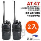 ◤省電 掃描◢(2支裝) ADI 高功率業務型 無線電對講機 AT-47