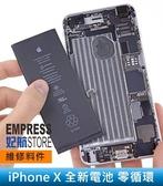 【妃航】台南 維修/料件 iPhone X 全新電池 零循環/零放電 保證原廠品質 DIY 現場維修 Apple