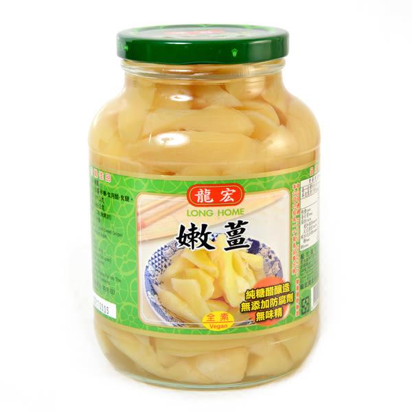 【龍宏】嫩薑 850g