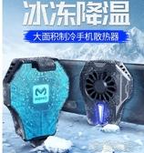 手機散熱器-手機散熱器半導體制冷物理冷制發燙降溫神器水冷式液冷蘋果x冷夾殼 喵喵物語