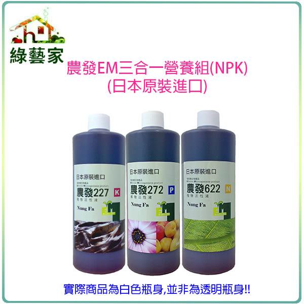 【綠藝家】農發EM三合一營養組(NPK)(日本原裝進口)
