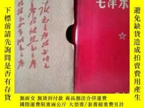 二手書博民逛書店罕見毛澤東選集一本卷Y272710 中國人民解放軍 中國人民解放