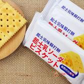 味覺百撰_起士乳味蘇打餅3000g【0216零食團購】G416-5