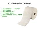 ~超值整箱購.免運~元山不織布紙巾 YS-779B(單箱18卷)