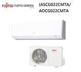 【富士通Fujitsu】2-4坪 變頻一對一分離式冷氣(ASCG022CMTA/AOCG022CMTA)