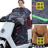 電動車擋風被冬季加大加厚加絨保暖摩托車電瓶車防風被防水罩冬天 薔薇時尚