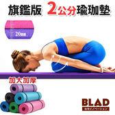 【BLAD】加大加厚環保PVC多功能便攜瑜珈墊20MM-超值1入組藍綠隨機