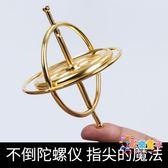 指尖陀螺儀金屬成人反重力兒童益智玩具手指間陀螺六一兒童節禮物
