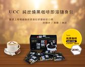 金時代書香咖啡【UCC】炭燒黑咖啡即溶隨身包 2.2g*100入/2袋