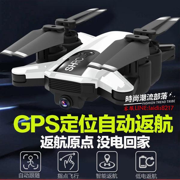 空拍機 1080像素雙GPS衛星定位版迷你小四軸直升無人機航拍高清專業遙控飛機行器GPS成人玩具航模