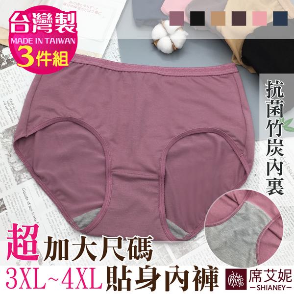 女性超加大尺碼內褲 3XL-4XL 竹炭纖維褲底 抗菌除臭 吸濕排汗 MIT台灣製 No.8601 (3件組)-席艾妮SHIANEY