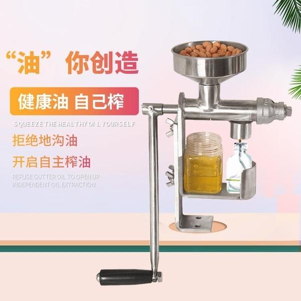 榨油機 不銹鋼手搖家用小型微型榨油機花生油橄欖油 MKS卡洛琳