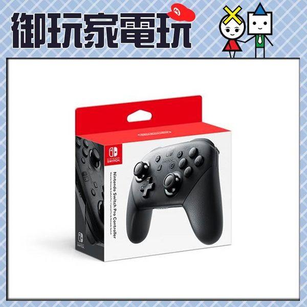 ★御玩家★現貨 NS Switch Pro 任天堂原廠控制器 (黑色)