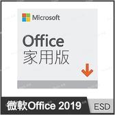 Microsoft Office 2019 ESD 家用下載版 【Buy3c奇展】