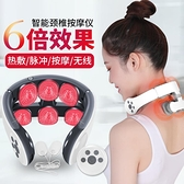 頸椎按摩器 智慧頸椎按摩儀電動頸部揉捏按摩器多功能充電全自動加熱護頸儀