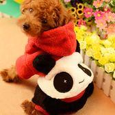 網紅寵物可愛熊貓四腳衣服小型犬變身裝狗狗秋冬保暖毛衣四季服裝