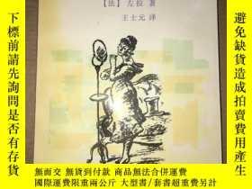 二手書博民逛書店X10罕見娜娜Y16651 (法)左拉 著 譯林出版社 出版19
