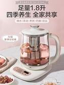 養生壺家用多功能全自動玻璃養身辦公室小型花茶煮茶器1.8升220V
