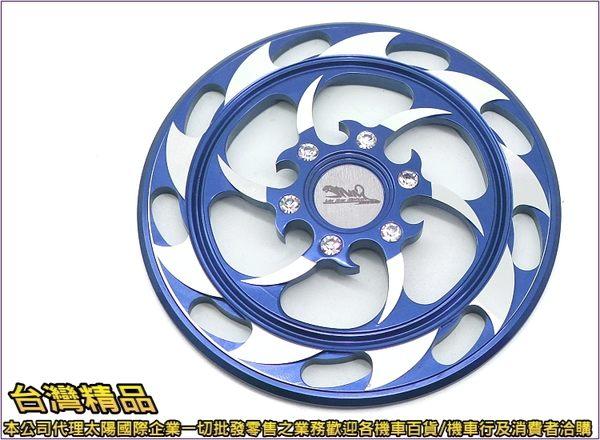 A4711075814-2 台灣機車精品 雙層電盤風扇蓋RS 藍色單入(現貨+預購) 風扇外蓋 風扇飾蓋