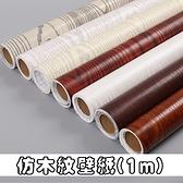 壁紙 仿木紋牆紙(1m)-自黏防水防汙立體木紋壁貼15款73pp527[時尚巴黎]