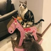 搖搖木馬貓抓板 貓咪磨抓器大號瓦楞紙貓窩貓爪板貓玩具逗貓用品
