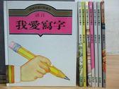 【書寶二手書T7/兒童文學_RDU】我愛寫字_我愛夏天_我的心情_我愛冬天等_共8本合售