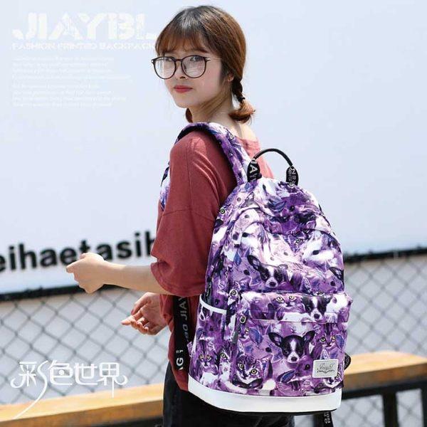 後背包包大容量14吋筆電包韓版帆布包防潑水書包彩色世界 JIA-8363-PU紫色