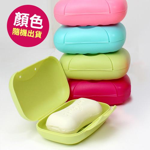 彩色便攜旅行密封香皂盒 1入 旅行皂盒【BG Shop】不挑色 隨機出貨