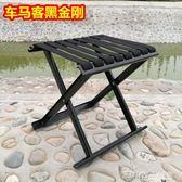 摺疊凳子馬扎戶外加厚靠背釣魚椅小凳子家用摺疊椅便攜板凳馬札igo 溫暖享家