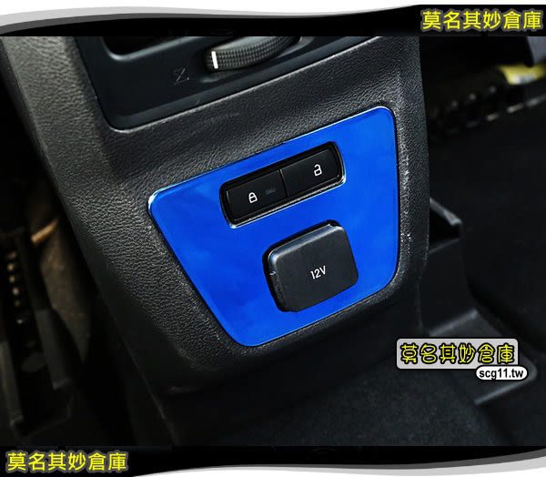 莫名其妙倉庫【5S063 不鏽鋼後點菸器亮框】三色可選 霧銀 鈦藍 鈦黑 裝飾貼片 2017 Ford 福特 KUGA