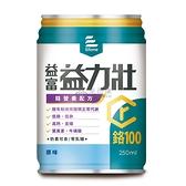 益富 益力壯 鉻營養配方 液體即飲系列 原味(250ml*24罐/箱)一箱販售 滿1箱送2罐