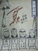 【書寶二手書T1/政治_JPU】魚腸劍譜:魚夫評論漫畫集_魚夫