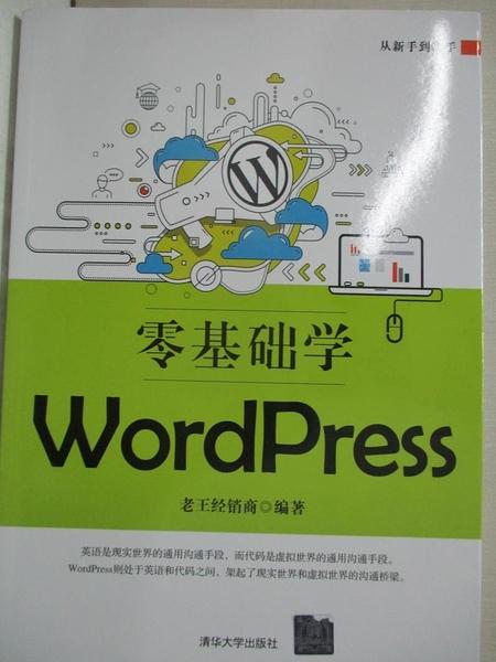 【書寶二手書T1/電腦_KIF】零基礎學WordPress_老王經銷商