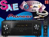 盛昱音響    #日本 Pioneer VSX-LX103(B) 環繞擴大機 #有現貨可自取