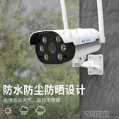 手機遠程監控器家用戶外室外高清夜視網絡套裝攝像頭  創想數位DF