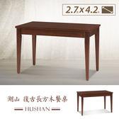 IHouse-湖山 復古長方木餐桌-2.7x4.2尺