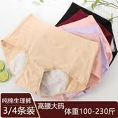 【促銷全場九五折】生理褲經期女內褲純棉高腰經期透氣例假加寬防漏胖加大碼MM200斤