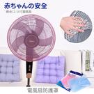 寶寶居家安全防護 電風扇安全網套 保護罩...
