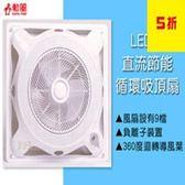 【尋寶趣】勳風 LED燈直流節能循環吸頂扇 360度迴轉導風葉 循環扇 風扇 電扇 負離子裝置 HF-B7996DC
