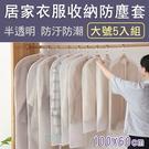 居家衣物收納防塵套 衣服收納袋 防塵罩 防塵防潮 拉鍊款(大號5入組)100X60cm