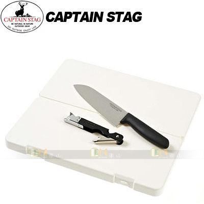 Captain Stag 鹿牌 M-5561 抗菌廚房砧板組(附刀、開罐器工具組)