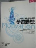 【書寶二手書T5/親子_HMM】學習動機-決定孩子學習成敗的關鍵_伊旭塔.雷曼