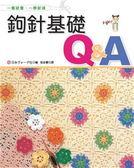 (二手書)鉤針基礎Q&A