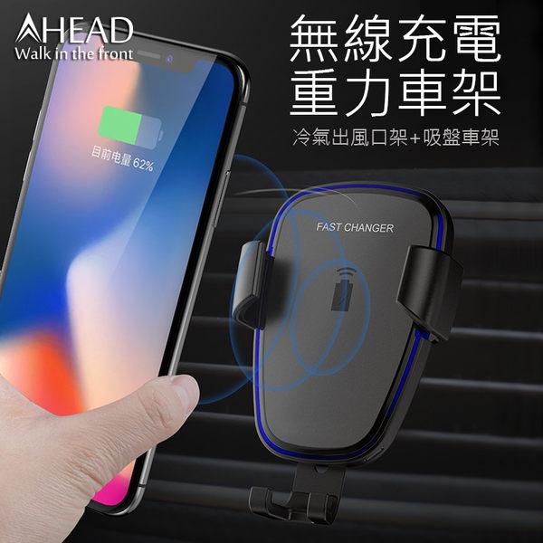 AHEAD領導者 重力感應QC2.0快速無線充電車用支架/車架 出風口/吸盤兩用手機架 for iPhone X/8 Note8 S8