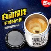自動攪拌懶人咖啡杯電動咖啡攪拌杯子不銹鋼創意馬克帶蓋飲料杯【全館滿一元八八折】